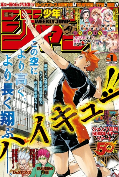 File:Weekly Shonen Jump 2018 1 Cover.jpg