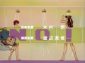 New Cutie Honey OP 2 3.png