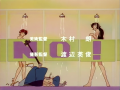 New Cutie Honey OP 2 4.png